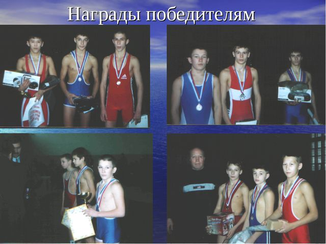 Награды победителям