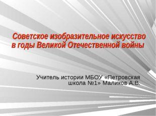 Учитель истории МБОУ «Петровская школа №1» Маликов А.В.