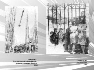 Пименов Ю. «У решетки» 1942 Пименов Ю. «Сбитый фашистский самолет. Северо-Зап