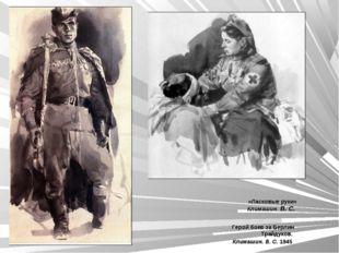 Герой боев за Берлин Трайдуков. Климашин. В. С. 1945 «Ласковые руки» Климашин