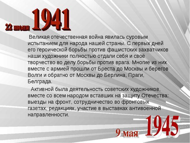 Великая отечественная война явилась суровым испытанием для народа нашей стра...