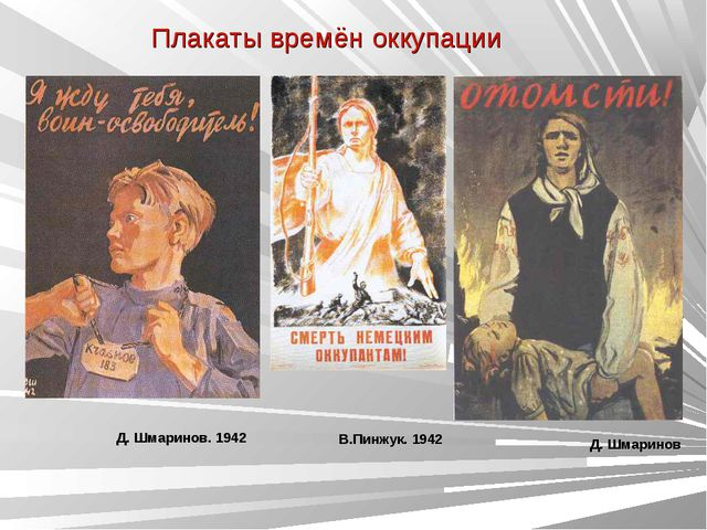 Плакаты времён оккупации Д. Шмаринов. 1942 В.Пинжук. 1942 Д. Шмаринов