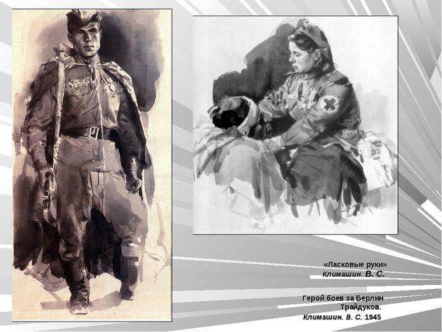 Герой боев за Берлин Трайдуков. Климашин. В. С. 1945 «Ласковые руки» Климашин...