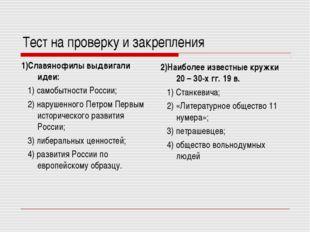 Тест на проверку и закрепления 1)Славянофилы выдвигали идеи: 1) самобытности