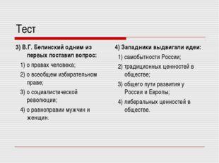 Тест 3) В.Г. Белинский одним из первых поставил вопрос: 1) о правах человека;