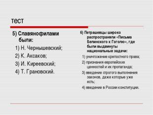 тест 5) Славянофилами были: 1) Н. Чернышевский; 2) К. Аксаков; 3) И. Киреевск