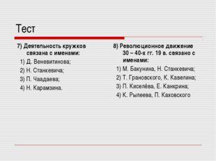 Тест 7) Деятельность кружков связана с именами: 1) Д. Веневитинова; 2) Н. Ста