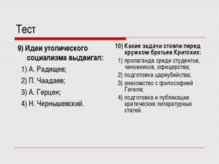Тест 9) Идеи утопического социализма выдвигал: 1) А. Радищев; 2) П. Чаадаев;