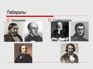 Либералы Западники Славянофилы