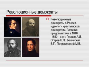 Революционные демократы Революционные демократы в России, идеологи крестьянск