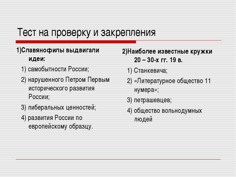 Тест на проверку и закрепления 1)Славянофилы выдвигали идеи: 1) самобытности...