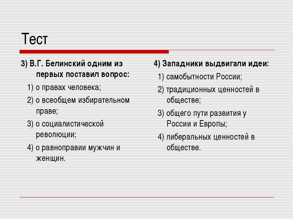 Тест 3) В.Г. Белинский одним из первых поставил вопрос: 1) о правах человека;...
