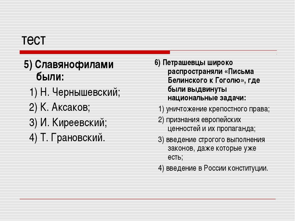 тест 5) Славянофилами были: 1) Н. Чернышевский; 2) К. Аксаков; 3) И. Киреевск...