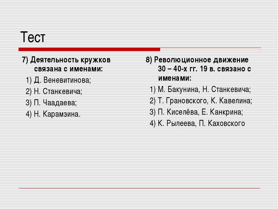 Тест 7) Деятельность кружков связана с именами: 1) Д. Веневитинова; 2) Н. Ста...