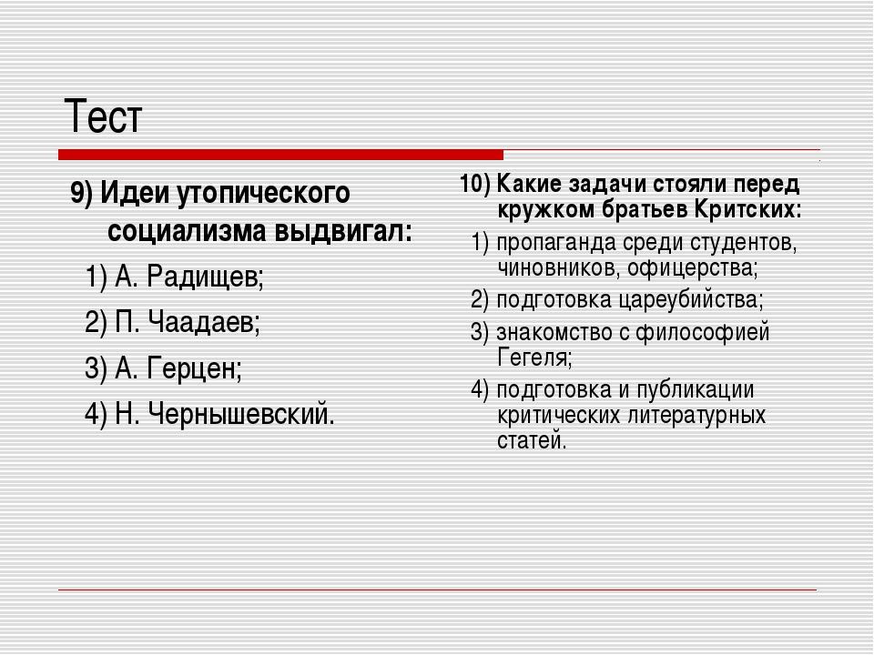 Тест 9) Идеи утопического социализма выдвигал: 1) А. Радищев; 2) П. Чаадаев;...