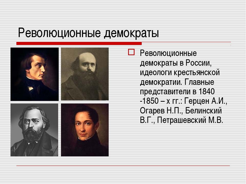 Революционные демократы Революционные демократы в России, идеологи крестьянск...