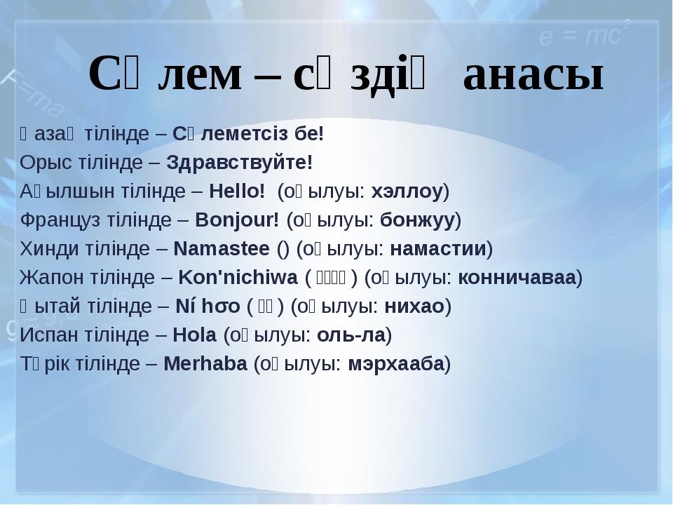 §17. Бірқалыпты қозғалыс