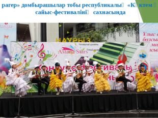 «Мұрагер» домбырашылар тобы республикалық «Көктем әуені» сайыс-фестивалінің с