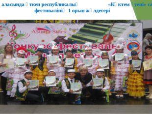 Астана қаласында өткен республикалық «Көктем әуені» сайыс–фестивалінің 1 орын