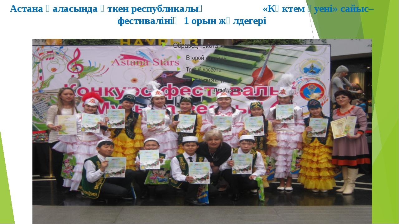 Астана қаласында өткен республикалық «Көктем әуені» сайыс–фестивалінің 1 орын...