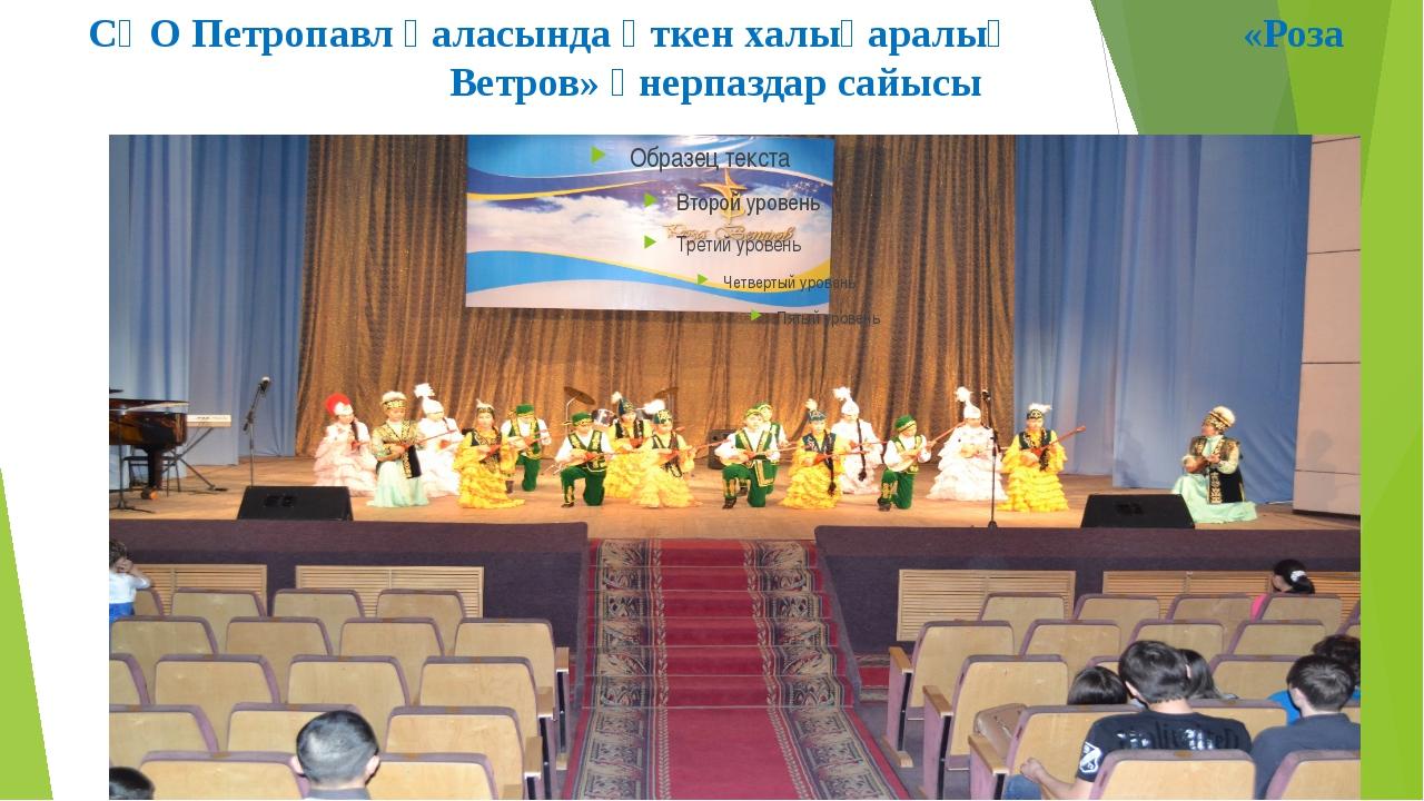 СҚО Петропавл қаласында өткен халықаралық «Роза Ветров» өнерпаздар сайысы