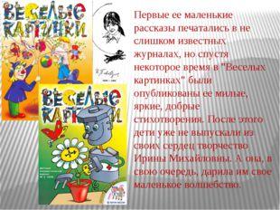 Первые ее маленькие рассказы печатались в не слишком известных журналах, но с