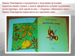 Ирина Пивоварова сотрудничала с ведущими детскими издательствами страны, а кн