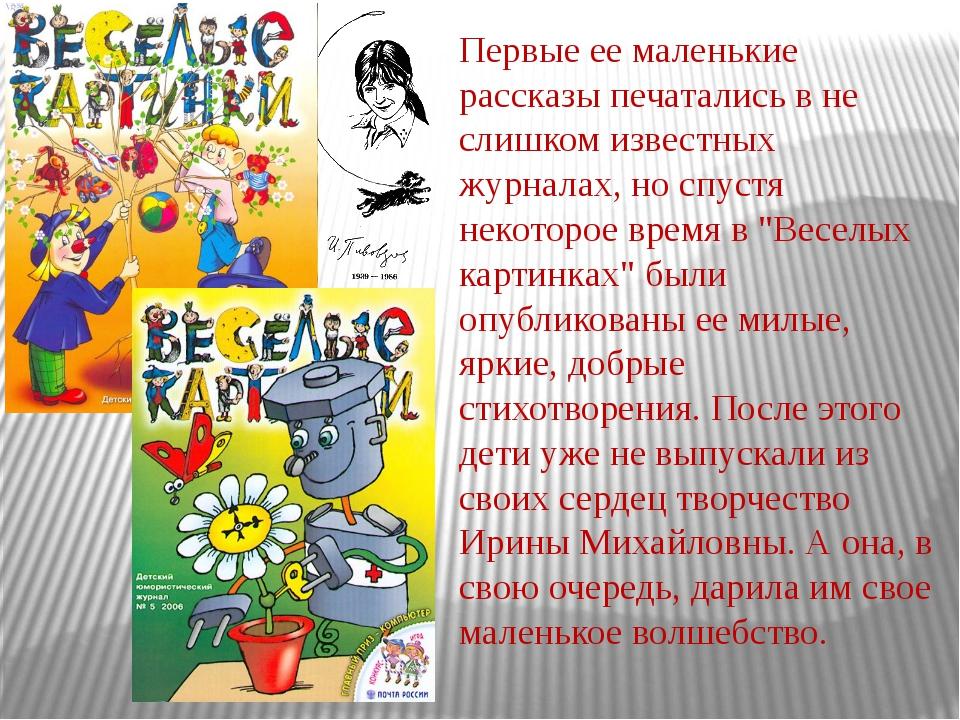 Первые ее маленькие рассказы печатались в не слишком известных журналах, но с...