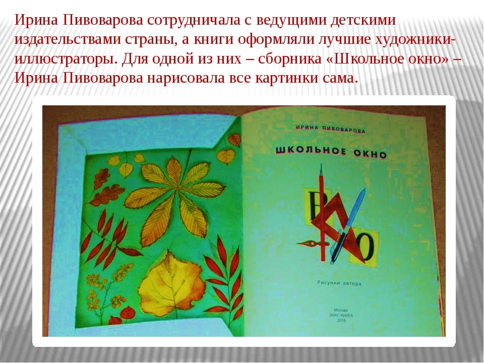 Ирина Пивоварова сотрудничала с ведущими детскими издательствами страны, а кн...