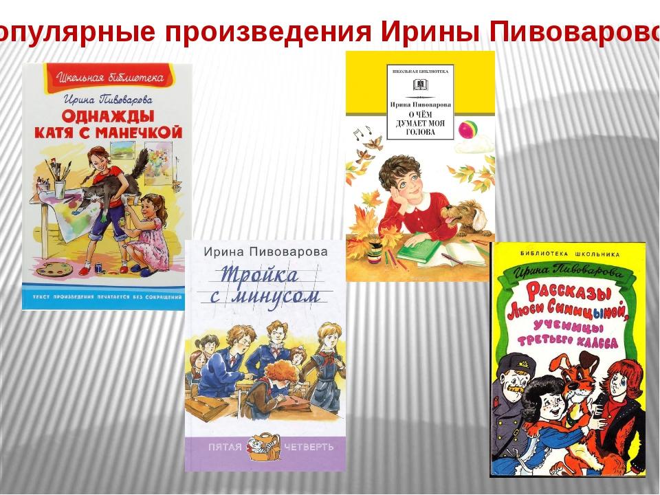 Популярные произведения Ирины Пивоваровой
