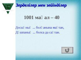 1001 мақал – 40 Досыңның ... болғанына мақтан, Дұшпаның ... болса да сақтан
