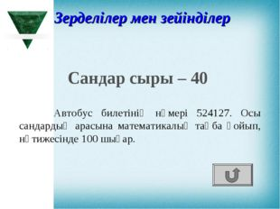 Сандар сыры – 40 Автобус билетінің нөмері 524127. Осы сандардың арасына матем