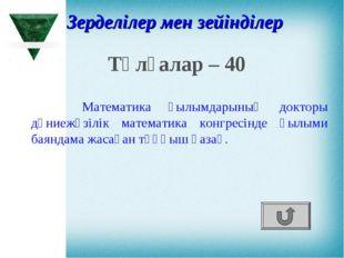 Тұлғалар – 40 Математика ғылымдарының докторы дүниежүзілік математика конгрес