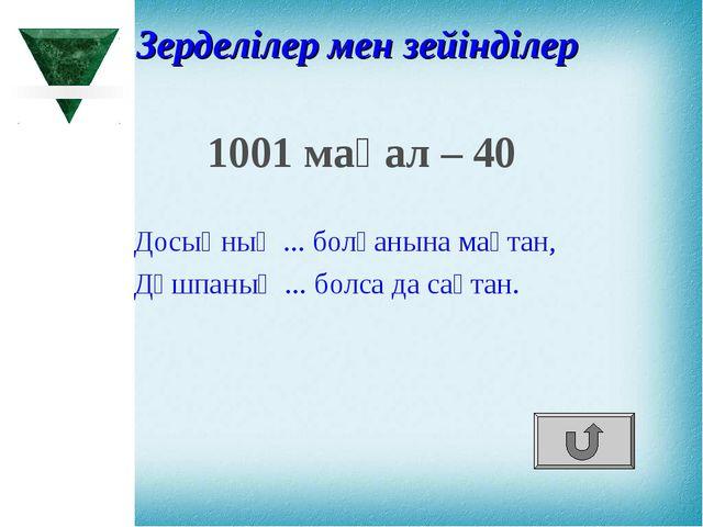 1001 мақал – 40 Досыңның ... болғанына мақтан, Дұшпаның ... болса да сақтан...