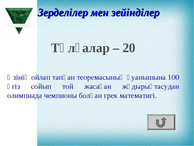 Тұлғалар – 20 Өзінің ойлап тапқан теоремасының қуанышына 100 өгіз сойып той ж...
