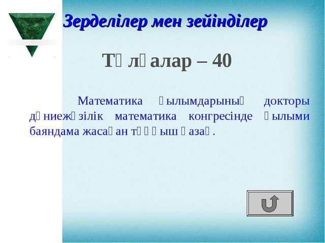 Тұлғалар – 40 Математика ғылымдарының докторы дүниежүзілік математика конгрес...