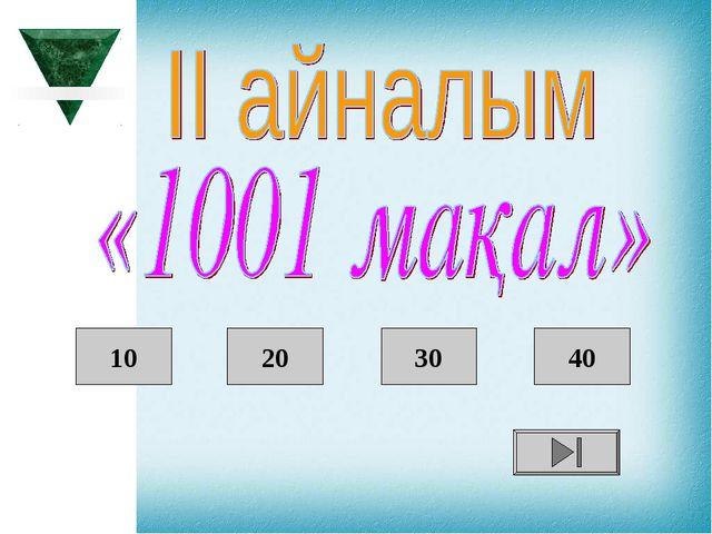 10 20 30 40