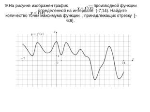 9.На рисунке изображен график   — производной функции  , определенной на