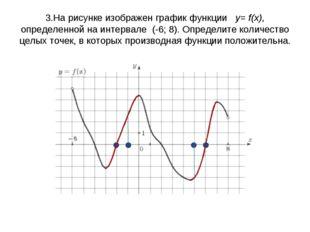 3.На рисунке изображен график функции y= f(x), определенной на интервале (-