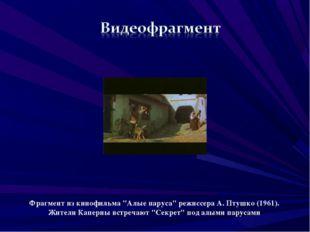 """Фрагмент из кинофильма """"Алые паруса"""" режиссера А. Птушко (1961). Жители Капер"""