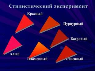 Красный Пурпурный Багровый Алый Пламенный Огненный