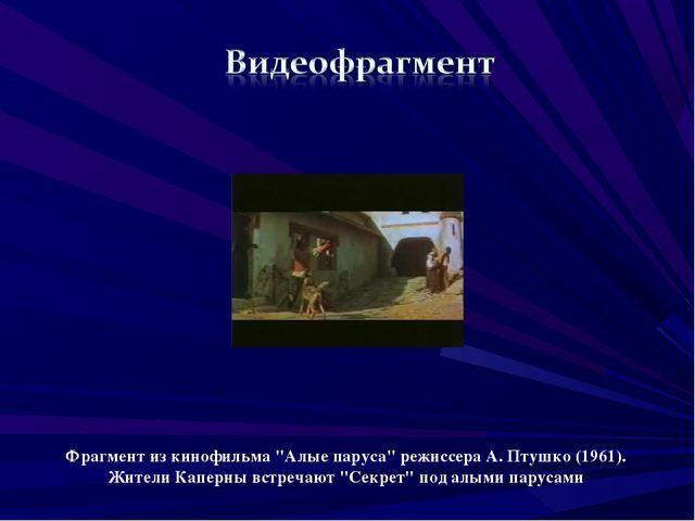 """Фрагмент из кинофильма """"Алые паруса"""" режиссера А. Птушко (1961). Жители Капер..."""