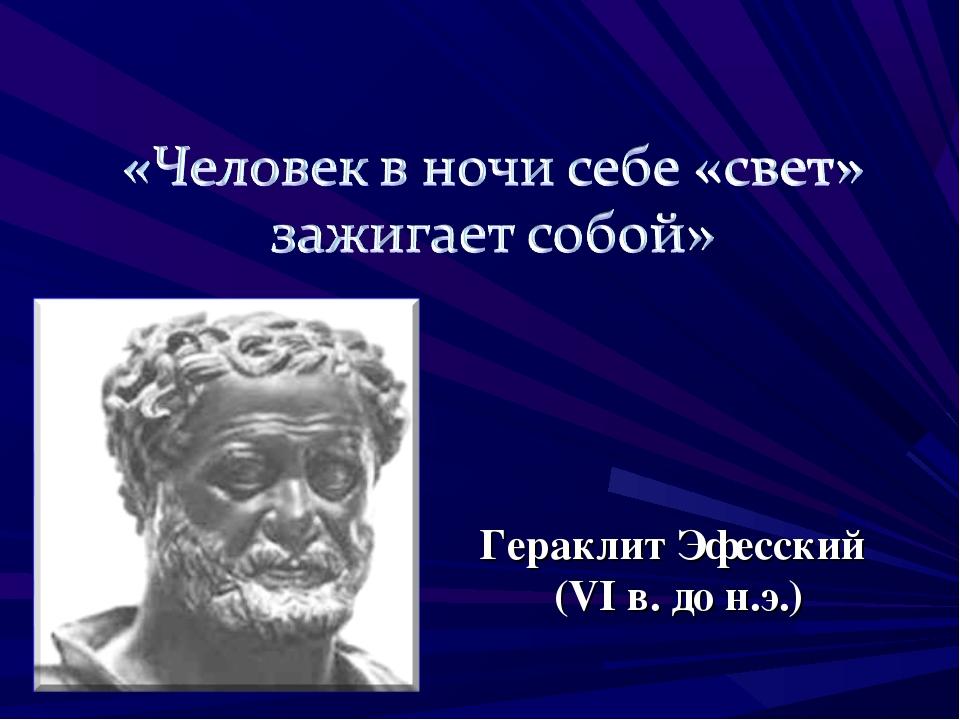 Гераклит Эфесский (VI в. до н.э.)