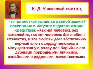 К. Д. Ушинский считал, что патриотизм является важной задачей воспитания и мо