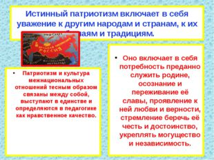 Истинный патриотизм включает в себя уважение к другим народам и странам, к их