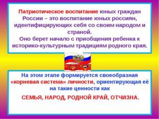 Патриотическое воспитание юных граждан России – это воспитание юных россиян,