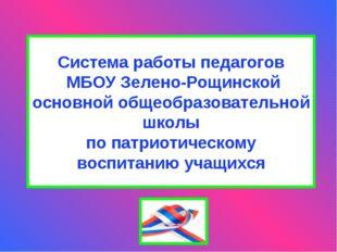 Система работы педагогов МБОУ Зелено-Рощинской основной общеобразовательной ш