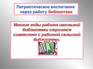 Патриотическое воспитание через работу библиотеки Многие годы работа школьной