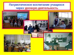 Патриотическое воспитание учащихся через урочную деятельность