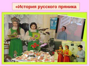 «История русского пряника